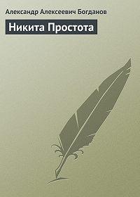 Александр Алексеевич Богданов - Никита Простота