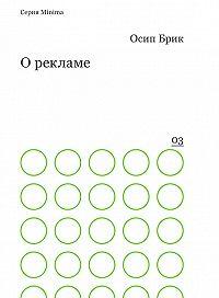 Осип Брик -О рекламе