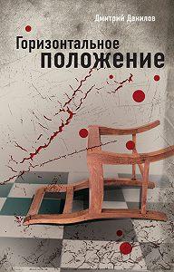 Дмитрий Данилов - Горизонтальное положение