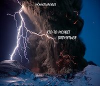 Михаил Монастырский -Кто-то может вернуться. Сборник мистических рассказов