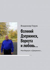 Владимир Герун -Осенний Дзержинск, Воркута илюбовь… Моя Воркута иДзержинск…