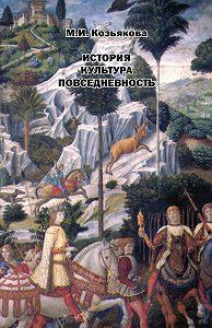 Мария Козьякова -История. Культура. Повседневность