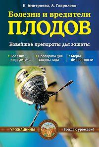 Наталия Дмитриева -Болезни и вредители плодов. Новейшие препараты для защиты