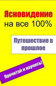 Илья Мельников - Путешествие в прошлое