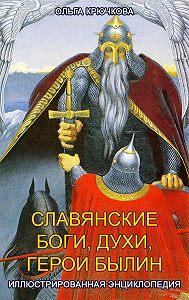 Ольга Крючкова - Славянские боги, духи, герои былин. Иллюстрированная энциклопедия
