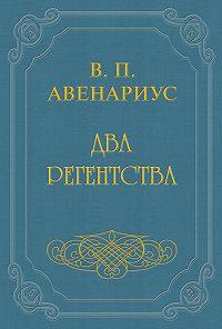 Василий Авенариус - Два регентства