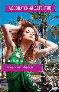 Ева Львова - Состояние аффекта