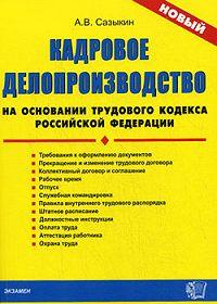 Артем Васильевич Сазыкин - Кадровое делопроизводство на основании Трудового кодекса Российской Федерации