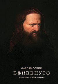 Олег Насобин -Бенвенуто