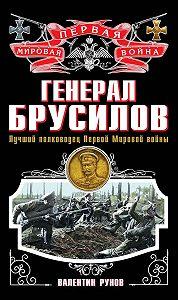 Валентин Рунов - Генерал Брусилов. Лучший полководец Первой Мировой войны