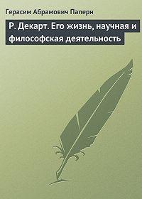 Г. А. Паперн -Р. Декарт. Его жизнь, научная и философская деятельность