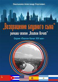 Александр Омельянюк - Возвращение блудного сына