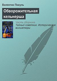 Валентин Пикуль -Обворожительная кельнерша