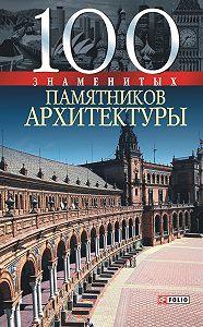 Юрий Пернатьев, Елена Васильева - 100 знаменитых памятников архитектуры