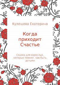 Екатерина Сергеевна Кулешова -Когда приходит Счастье
