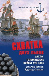 Сергей Махов -Схватка двух львов. Англо-голландские войны XVII века
