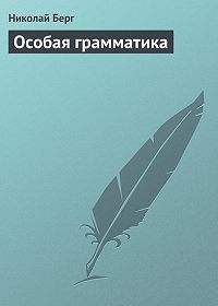 Николай Берг -Особая грамматика