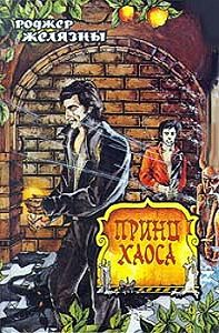 Роджер Желязны -Принц Хаоса