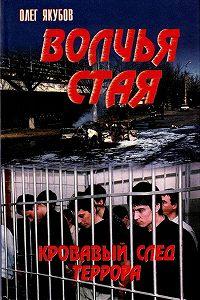 Якубов Александрович -Волчья стая – Кровавый след террора