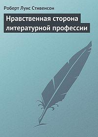 Роберт Стивенсон -Нравственная сторона литературной профессии
