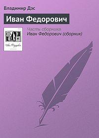 Владимир Дэс - Иван Федорович