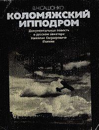 Владимир Сашонко -Коломяжский ипподром