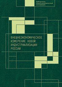 Коллектив Авторов -Внешнеэкономическое измерение новой индустриализации России