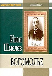 Иван Шмелев -Богомолье