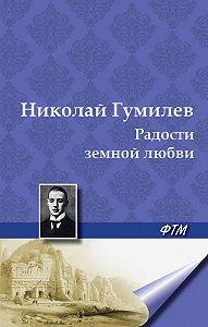 Николай Гумилев -Радости земной любви. (Три новеллы)