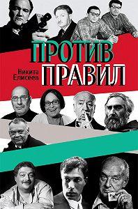 Никита Елисеев - Против правил (сборник)