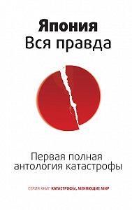 Роман Цирулев -Япония. Вся правда. Первая полная антология катастрофы