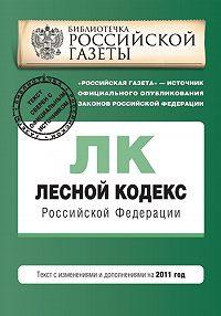 Коллектив Авторов - Лесной кодекс Российской Федерации. Текст с изменениями и дополнениями на 2011 г.