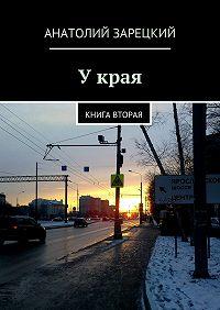 Анатолий Зарецкий - Украя