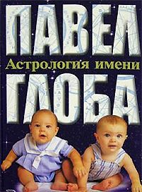 Павел Глоба -Астрология имени