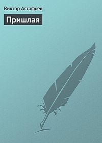 Виктор Астафьев - Пришлая