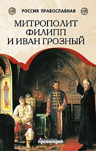 Дмитрий Володихин - Митрополит Филипп и Иван Грозный