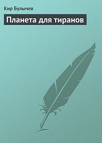 Кир Булычев - Планета для тиранов
