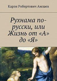 Карэн Амлаев -Рухнама по-русски, или Жизнь от «А» до «Я»