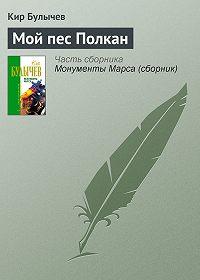 Кир Булычев -Мой пес Полкан
