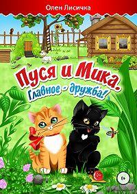 Олен Лисичка -Пуся и Мика
