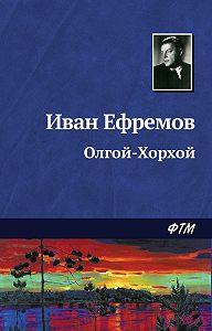 Иван Ефремов -Олгой-Хорхой