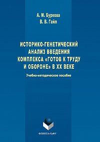 Анастасия Буркова -Историко-генетический анализ введения комплекса «Готов к труду и обороне» вХХ веке