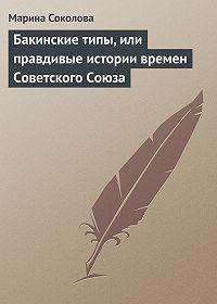 Марина Соколова -Бакинские типы, или правдивые истории времен Советского Союза