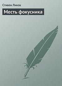 Стивен Ликок -Месть фокусника