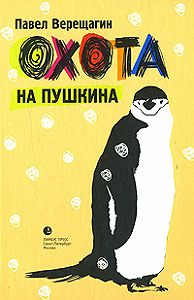 Павел Верещагин -Охота на Пушкина