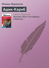 Михаил Лермонтов -Ашик-Кериб