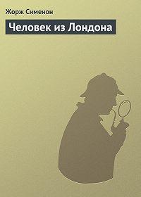 Жорж Сименон -Человек из Лондона