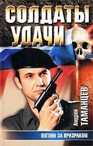 Андрей Таманцев -Погоня за призраком