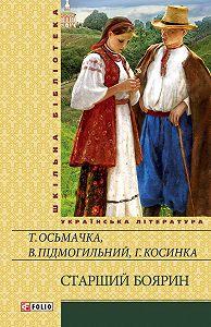 Тодось Осьмачка -Старший боярин (збірник)