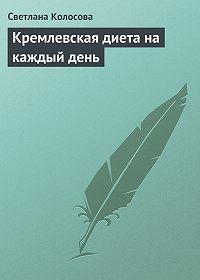 Светлана Колосова -Кремлевская диета на каждый день